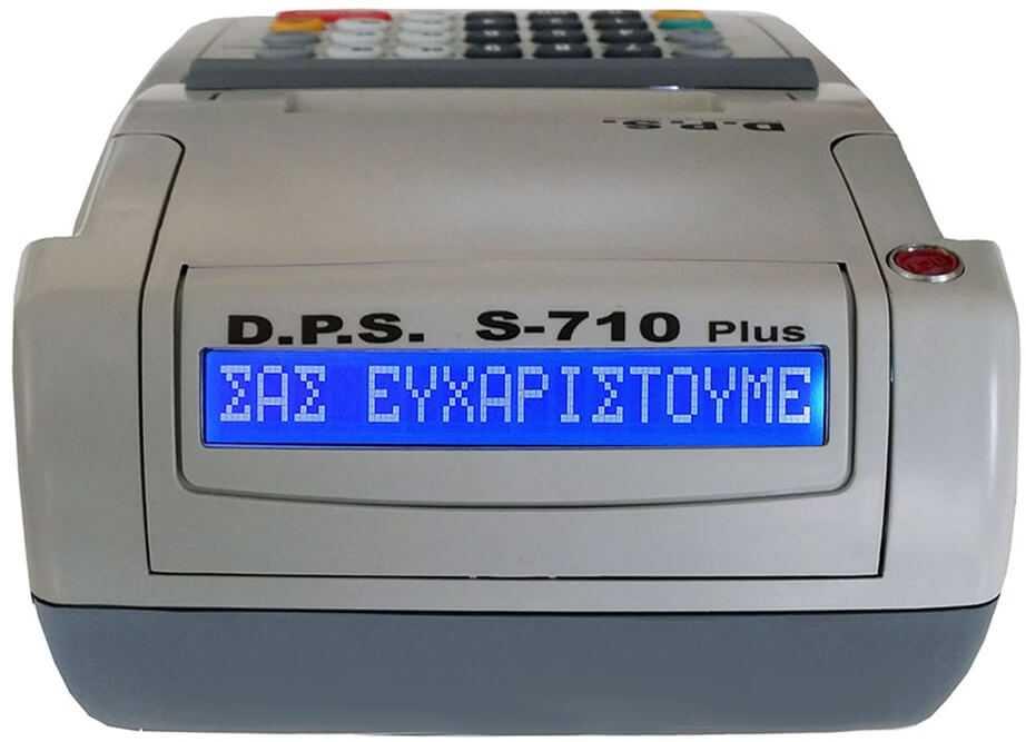 DPS S-710 PLUS ταμειακή σταθερή και φορητή. Δώρο κερματοδέκτης.